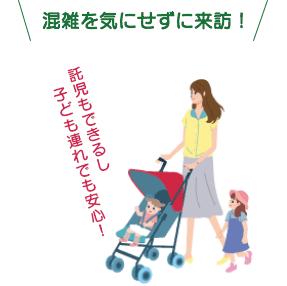 混雑を気にせずに来訪託児もできるし子ども連れでも安心!