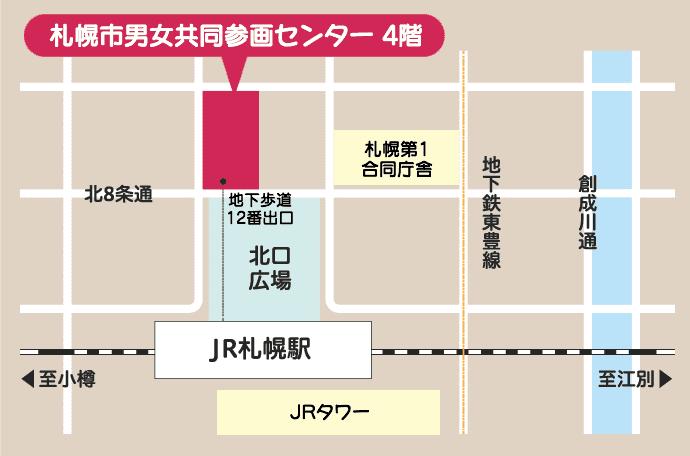 図:JR札幌駅からエルプラザを示した図。直前に住所の記載があります。
